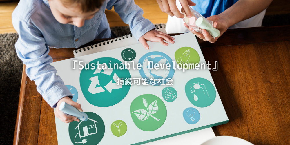 Sustainable Development 持続可能な社会
