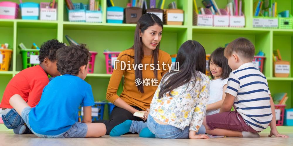 Diversity 多様性